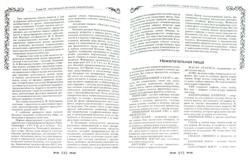 Иллюстрация 1 из 8 для Народная медицина. Самая полная энциклопедия - Генрих Ужегов | Лабиринт - книги. Источник: Лабиринт
