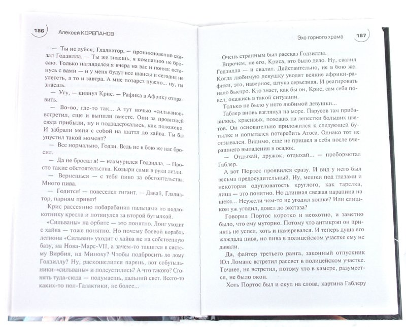 Иллюстрация 1 из 8 для Эхо горного храма - Алексей Корепанов | Лабиринт - книги. Источник: Лабиринт