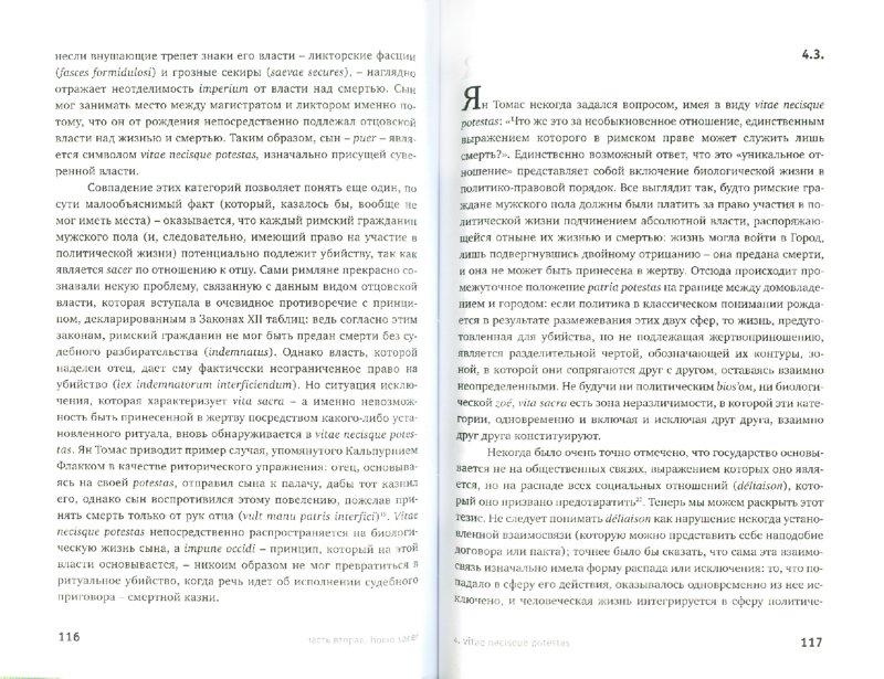 Иллюстрация 1 из 16 для Homo sacer. Суверенная  власть и голая жизнь - Джорджо Агамбен   Лабиринт - книги. Источник: Лабиринт