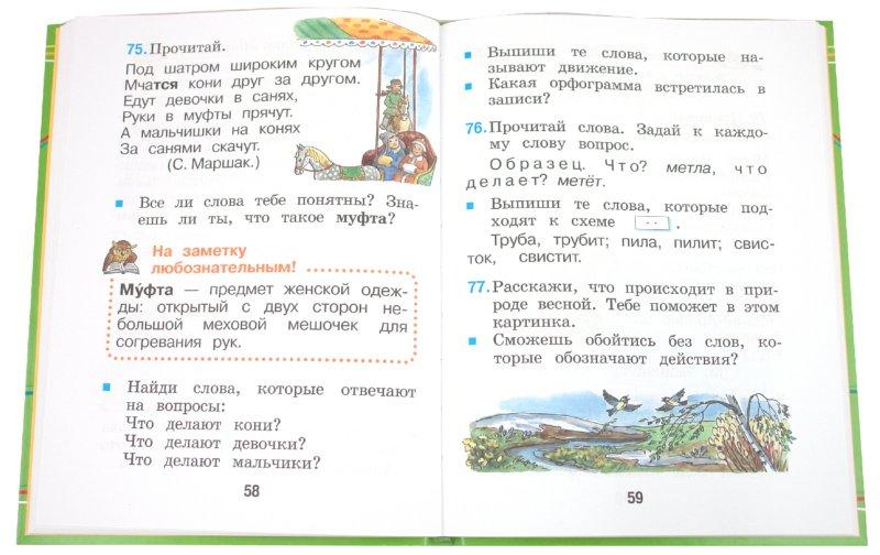 2 русский язык ломакович гдз класс