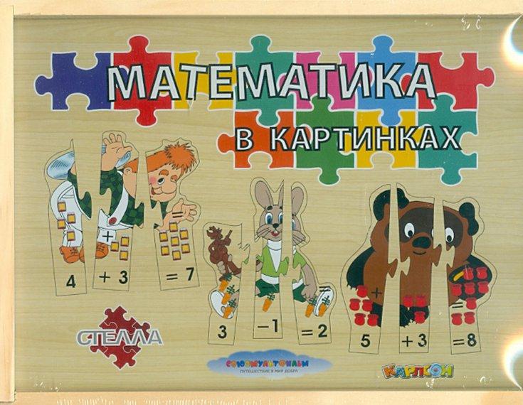 """Иллюстрация 1 из 11 для Пазлы """"Математика в картинках"""" (1003) (9696)   Лабиринт - игрушки. Источник: Лабиринт"""