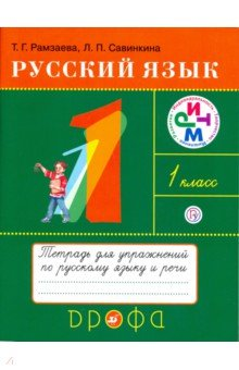 Программу русский язык рамзаевой