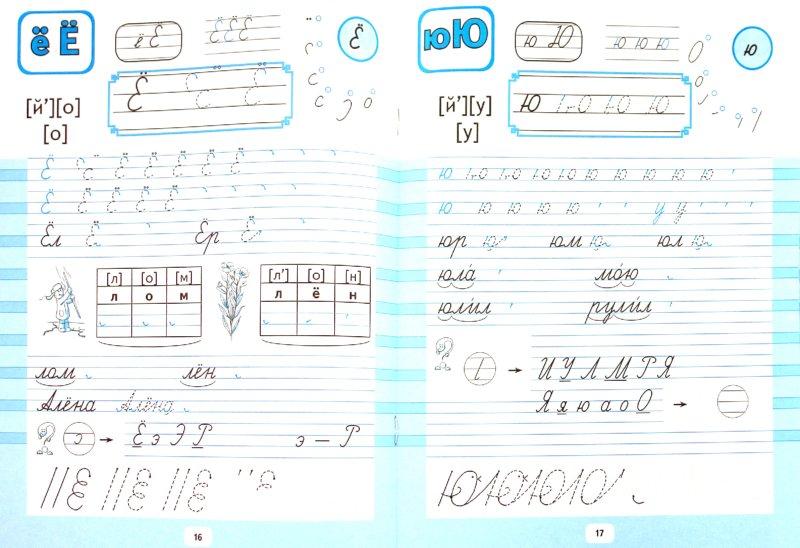 Иллюстрация 1 из 29 для Азбука. 1 класс. Тетрадь по письму № 2 - Агаркова, Агарков | Лабиринт - книги. Источник: Лабиринт