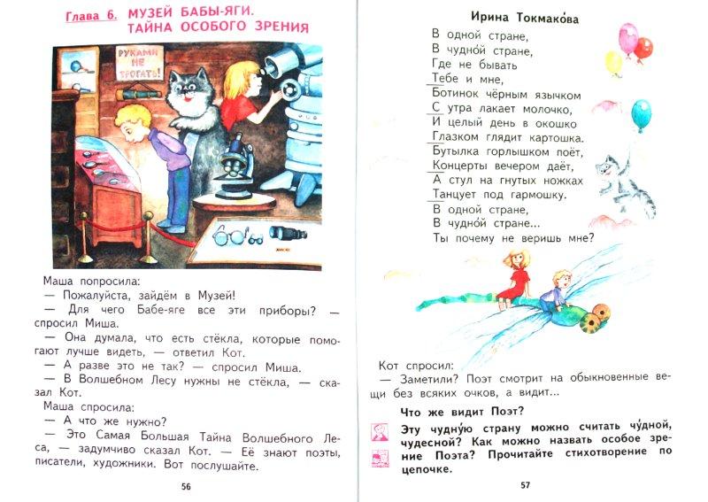 Иллюстрация 1 из 56 для Литературное чтение. 1 класс. Учебник. ФГОС - Наталия Чуракова   Лабиринт - книги. Источник: Лабиринт