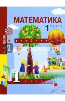 Математика. 1 класс. Учебник. В 2-х частях. Часть 1. ФГОС математика 4 класс в 2 х частях часть 1 учебник фгос