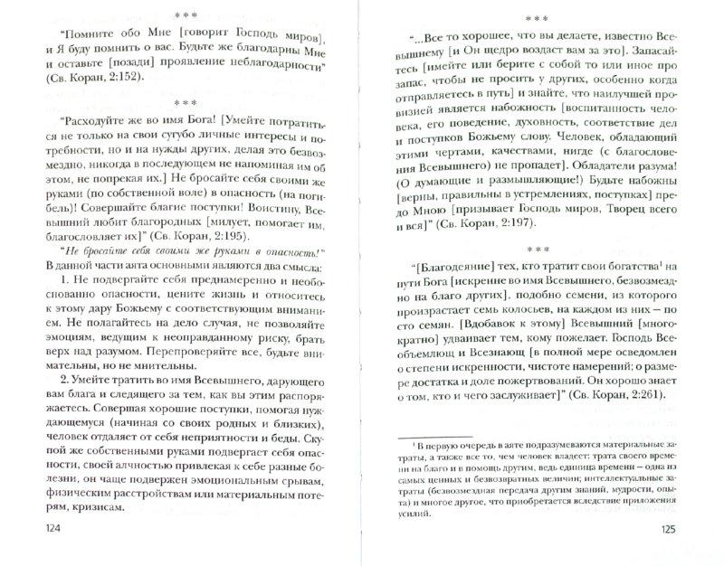 Иллюстрация 1 из 15 для Зачем мне Ислам? - Аляутдинов, Аляутдинов | Лабиринт - книги. Источник: Лабиринт