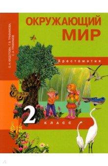 Учебник по русскому языку власенков 10-11 класс читать онлайн учебник