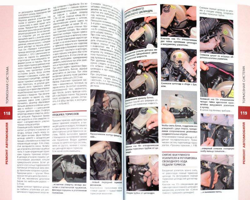 Иллюстрация 1 из 9 для ВАЗ-2113, -2114, -2115 с двигателем 1,5i. Эксплуатация, обслуживание, ремонт, тюнинг   Лабиринт - книги. Источник: Лабиринт