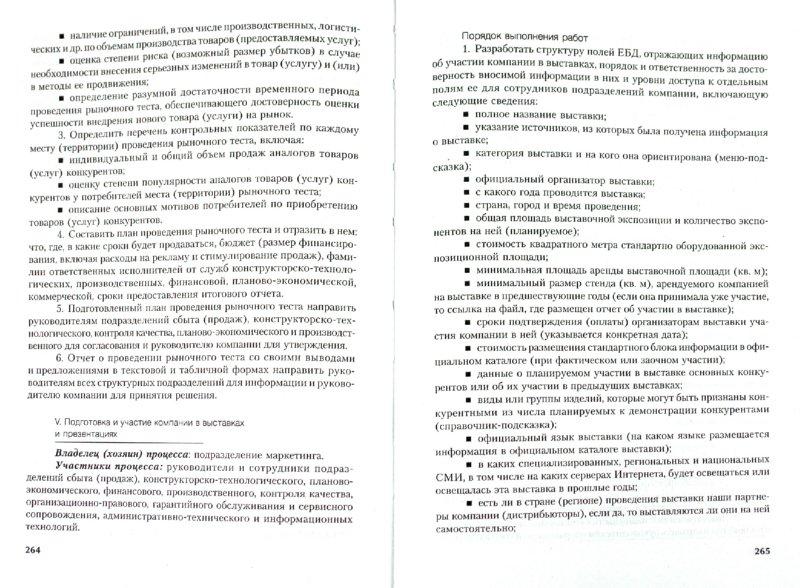 Иллюстрация 1 из 3 для Практикум по маркетингу. Учебное пособие - Кеворков, Кеворков | Лабиринт - книги. Источник: Лабиринт