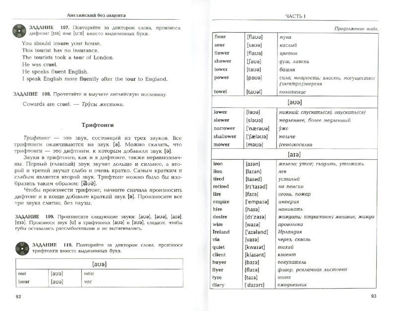 Иллюстрация 1 из 21 для Английский без акцента (+CD) - Александра Скуланова | Лабиринт - книги. Источник: Лабиринт