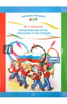 Олимпийские игры: прошлое и настоящее