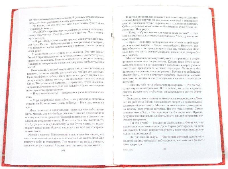 Иллюстрация 1 из 11 для Радуга на земле. Путь к себе - Виктория Иванова | Лабиринт - книги. Источник: Лабиринт
