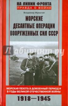 Морские десантные операции советских Вооруженных сил СССР