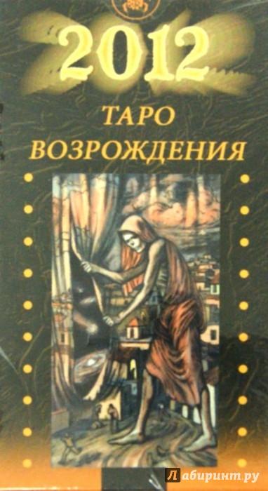 Иллюстрация 1 из 26 для Таро Возрождения (на английском языке) - Пьерлука Дзидзи | Лабиринт - книги. Источник: Лабиринт