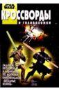 Сборник кроссвордов и головоломок №7 (Звездные войны №1)