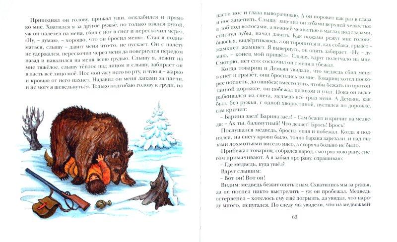 Иллюстрация 1 из 35 для Рассказы и сказки - Лев Толстой | Лабиринт - книги. Источник: Лабиринт