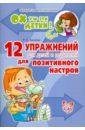 Хазиева Роза Кадимовна 12 упражнений для детей и родителей для позитивного настроя галло л психология на бегу учимся мыслить позитивно сборник простых и действенных упражнений
