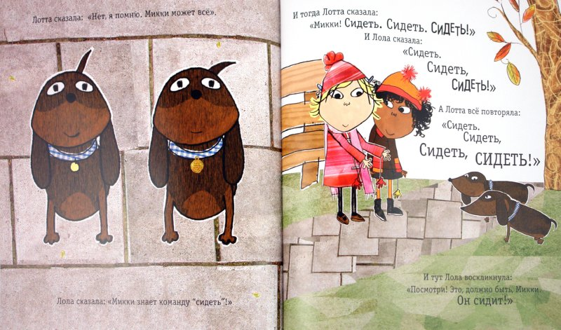 Иллюстрация 1 из 24 для Честное слово, мы посмотрим за твоей собакой - Лорен Чайлд   Лабиринт - книги. Источник: Лабиринт