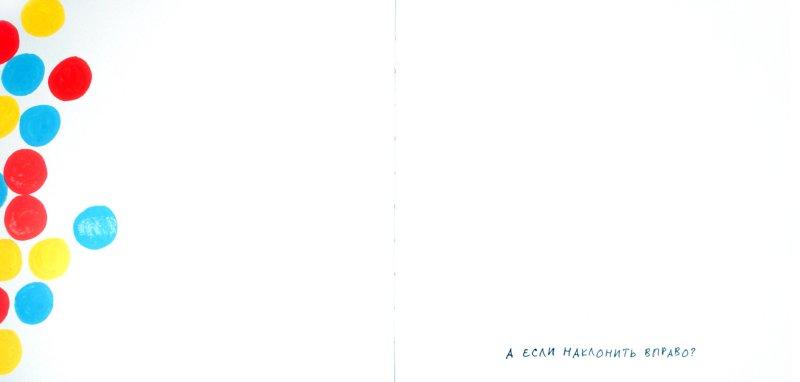 Иллюстрация 1 из 84 для Живая книга - Эрве Тюлле | Лабиринт - книги. Источник: Лабиринт