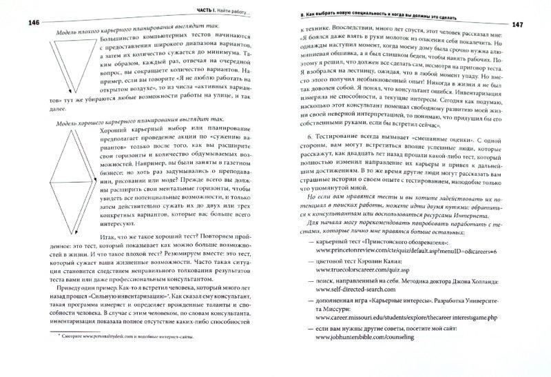 Иллюстрация 1 из 11 для Какого цвета ваш парашют? Практическое руководство для тех, кто ищет работу или хочет ее сменить - Ричард Боллс | Лабиринт - книги. Источник: Лабиринт