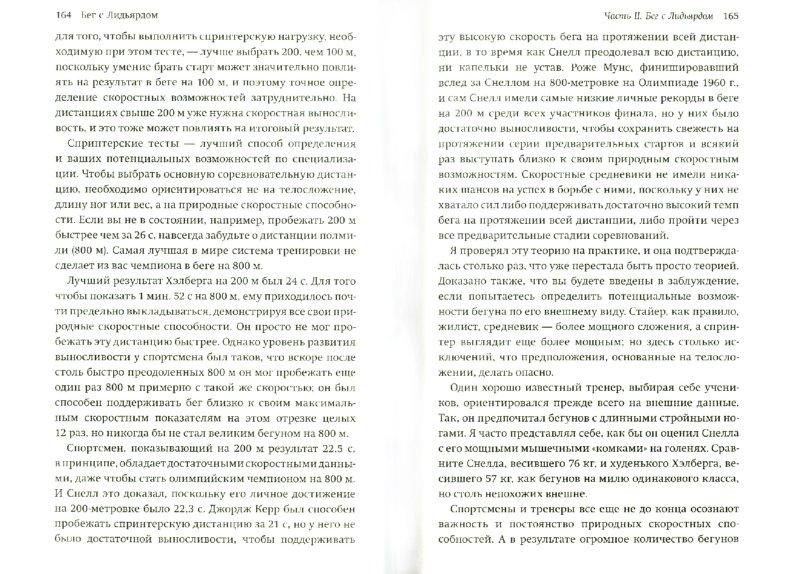 Иллюстрация 1 из 15 для Бег с Лидьярдом. Доступные методики оздоровительного бега от великого тренера XX века - Лидьярд, Гилмор   Лабиринт - книги. Источник: Лабиринт