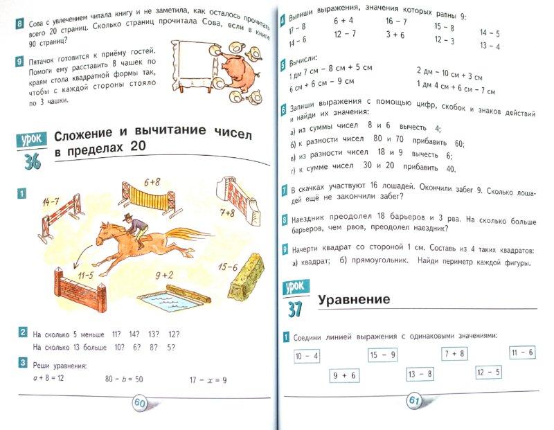 Иллюстрация 1 из 4 для Математика. Учебник для 2 класса начальной школы. Первое полугодие - Гейдман, Мишарина, Зверева | Лабиринт - книги. Источник: Лабиринт