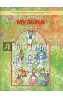 chitat-uchebnik-volkova-4-klass-domashnie-zadaniya
