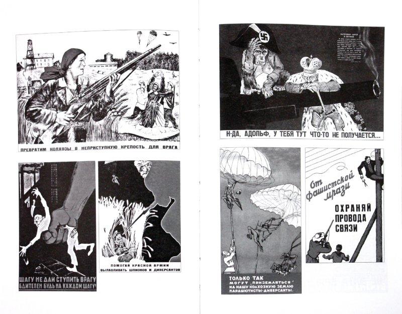Иллюстрация 1 из 31 для Горькое лето 1941-го - Ефимов, Бондаренко | Лабиринт - книги. Источник: Лабиринт