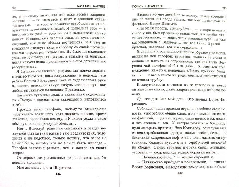 Иллюстрация 1 из 9 для Поиск в темноте - Михеев, Кроних | Лабиринт - книги. Источник: Лабиринт