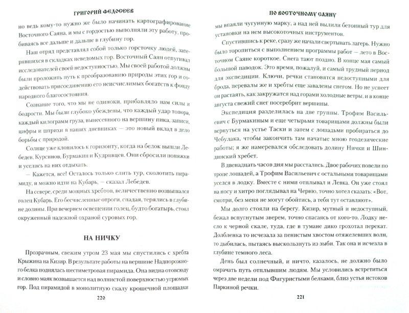 Иллюстрация 1 из 21 для По Восточному Саяну - Григорий Федосеев | Лабиринт - книги. Источник: Лабиринт