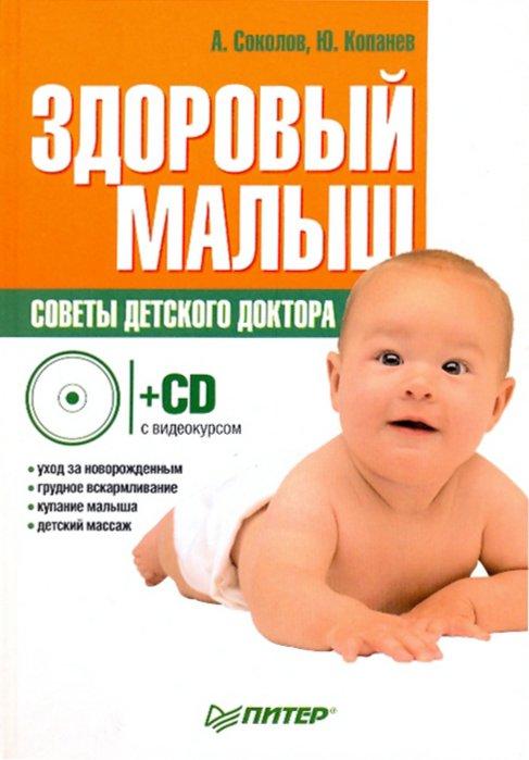 Иллюстрация 1 из 15 для Как восстановить фигуру после родов. Здоровый малыш. Здоровая беременность и естественные роды (+CD) - Кублицкая, Соколов, Копанев, Капская | Лабиринт - книги. Источник: Лабиринт