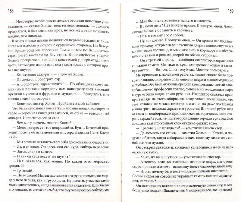 Иллюстрация 1 из 6 для Сфинкс. Приключения Шерлока Холмса. Том 10 - По, Дойл | Лабиринт - книги. Источник: Лабиринт