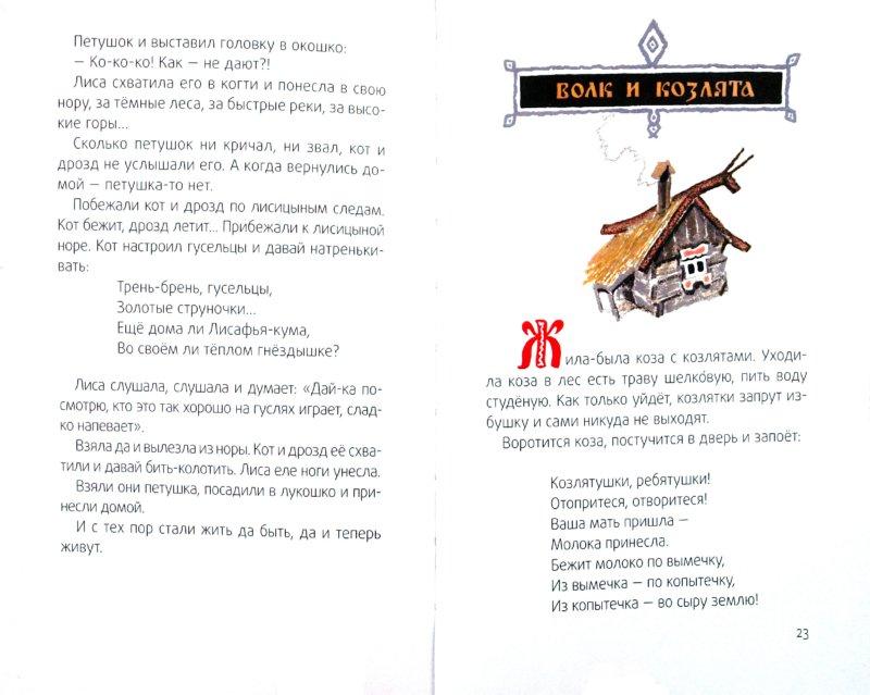 Иллюстрация 1 из 9 для Колобок | Лабиринт - книги. Источник: Лабиринт