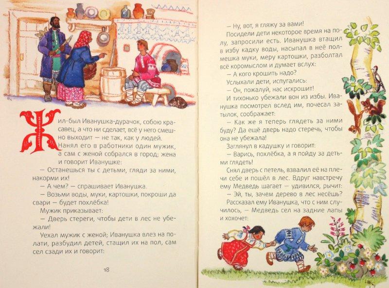 Иллюстрация 1 из 24 для Маша и медведь | Лабиринт - книги. Источник: Лабиринт