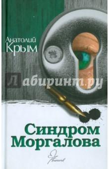 Синдром Моргалова цветной сургуч перо для письма купить в украине