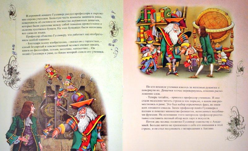 Иллюстрация 1 из 16 для Путешествие Гулливера на летающий остров - Джонатан Свифт | Лабиринт - книги. Источник: Лабиринт