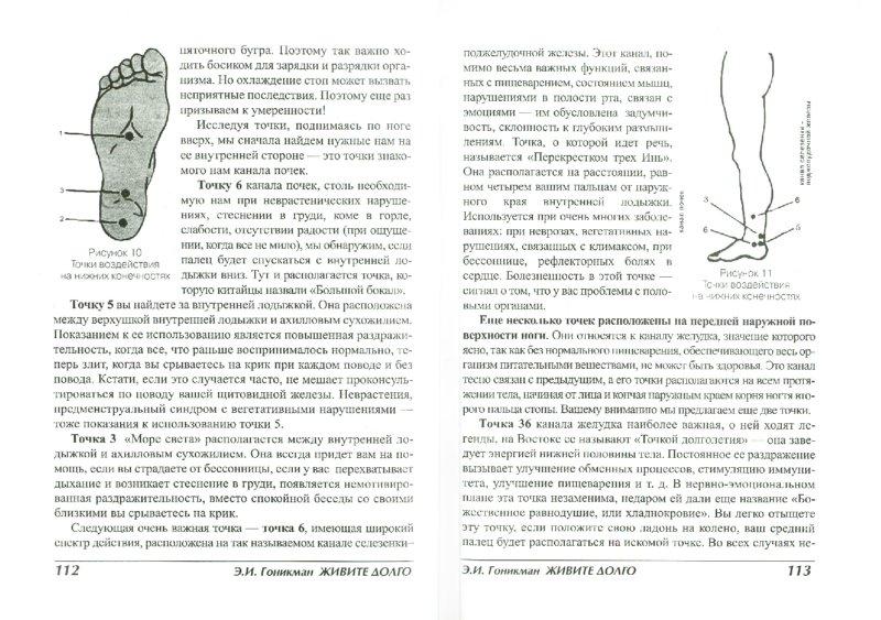 Иллюстрация 1 из 8 для Живите долго - Эмма Гоникман | Лабиринт - книги. Источник: Лабиринт