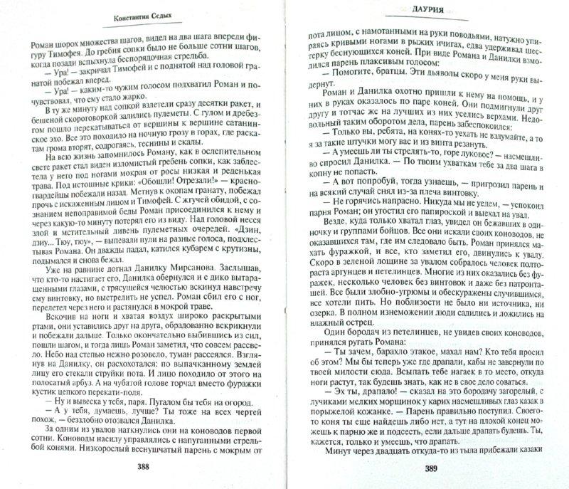 Иллюстрация 1 из 10 для Даурия - Константин Седых | Лабиринт - книги. Источник: Лабиринт