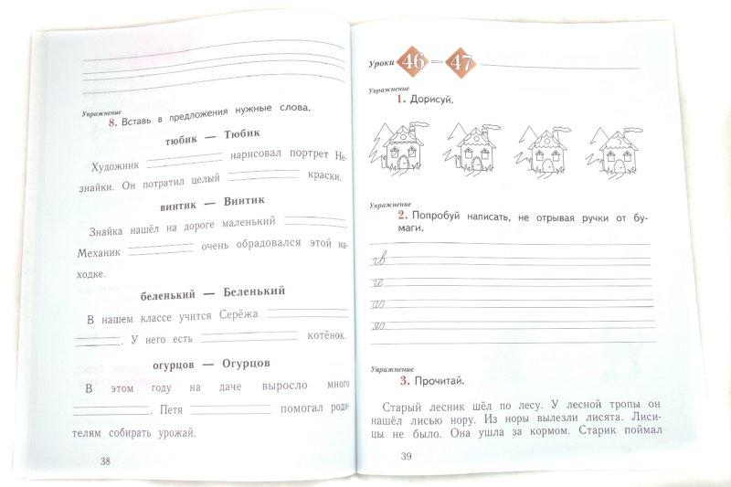 гдз по русскому языку 21 век 3 класс к тетради