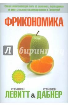 Обложка книги Фрикономика, Левитт Стивен, Дабнер Стивен