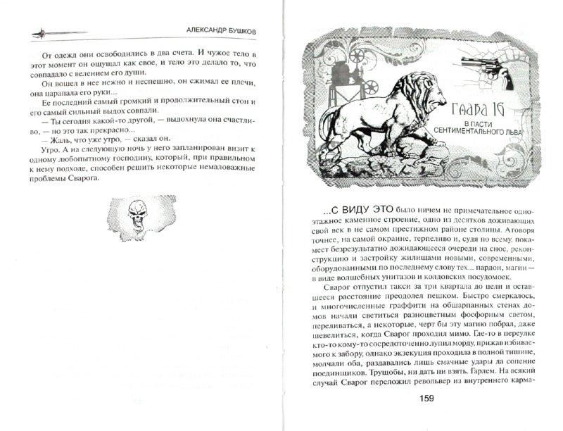 Иллюстрация 1 из 2 для Спаситель Короны - Александр Бушков   Лабиринт - книги. Источник: Лабиринт