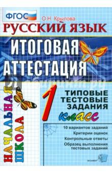 Русский язык. 1 класс. Итоговая аттестация. Типовые тестовые задания. ФГОС
