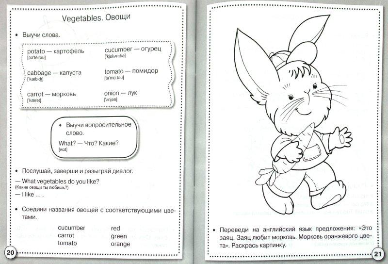 Иллюстрация 1 из 11 для Английский язык. Первые слова   Лабиринт - книги. Источник: Лабиринт