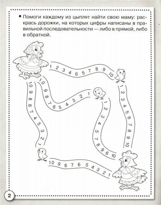 Иллюстрация 1 из 28 для Рабочая тетрадь дошкольника. Математика. Подготовка к школе. | Лабиринт - книги. Источник: Лабиринт