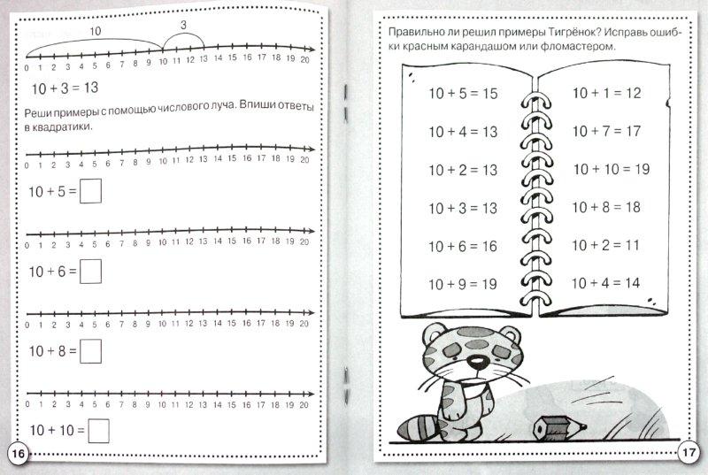 Иллюстрация 1 из 18 для Рабочая тетрадь дошкольника. Математика. Считаем до 20. ФГОС - Л. Маврина | Лабиринт - книги. Источник: Лабиринт