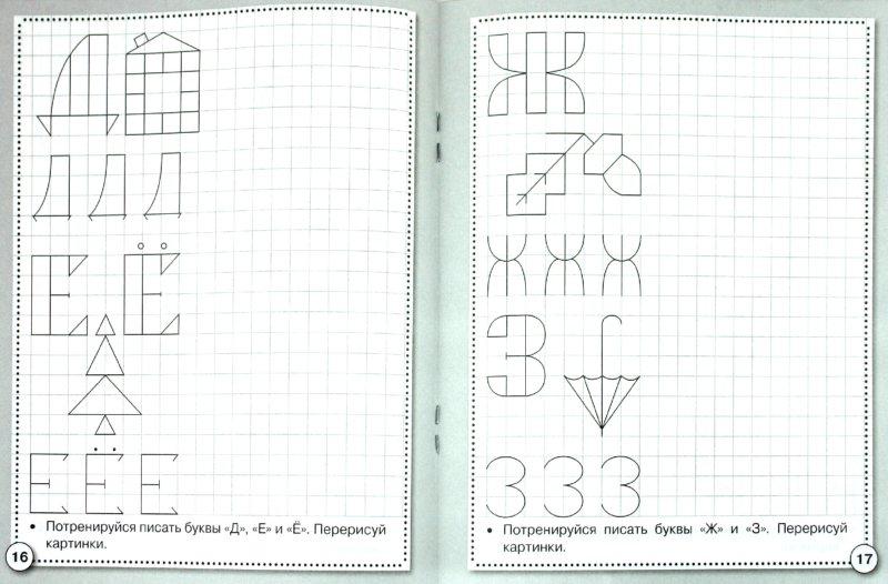 Иллюстрация 1 из 12 для Рабочая тетрадь дошкольника. Прописи в клеточку | Лабиринт - книги. Источник: Лабиринт