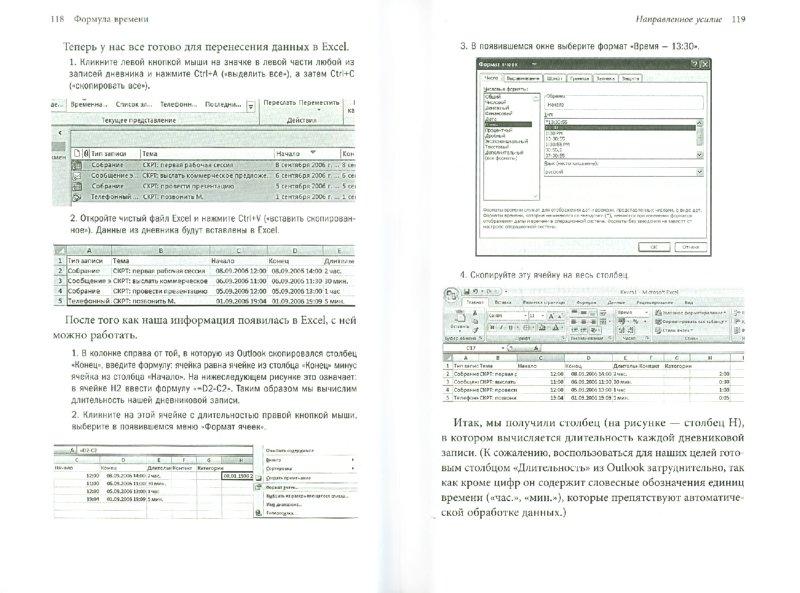 Иллюстрация 1 из 7 для Формула времени.Тайм-менеджмент на Outlook 2007-2010 - Глеб Архангельский | Лабиринт - книги. Источник: Лабиринт