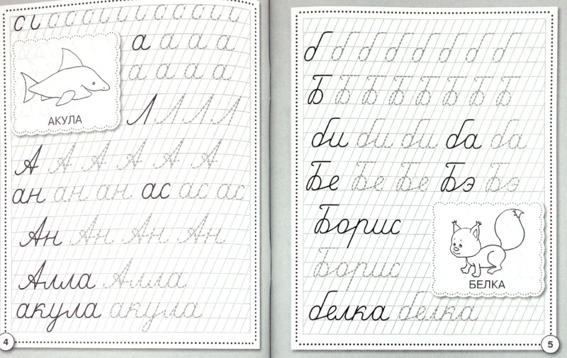 Иллюстрация 1 из 18 для Прописи. Развиваем навыки письма. ФГОС | Лабиринт - книги. Источник: Лабиринт