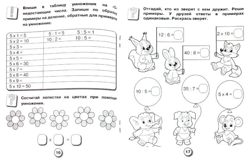 Иллюстрация 1 из 35 для Математика. Умножение и деление. Рабочая тетрадь младшего школьника. ФГОС - Е. Никитина | Лабиринт - книги. Источник: Лабиринт