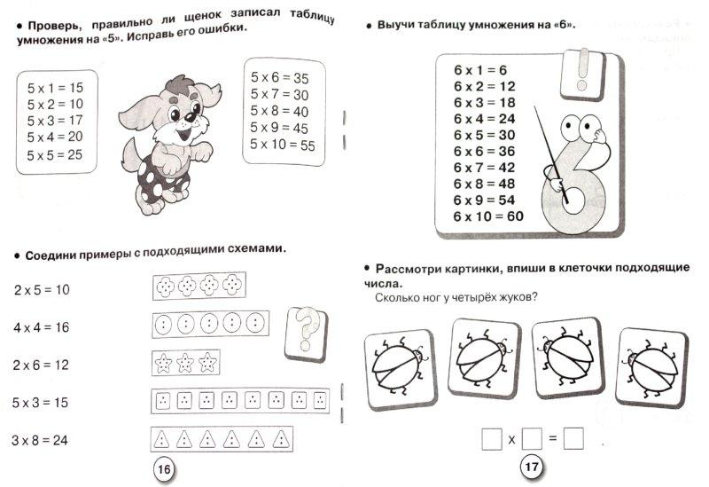 Иллюстрация 1 из 5 для Рабочая тетрадь младшего школьника. Математика. Учим таблицу умножения - Е. Никитина | Лабиринт - книги. Источник: Лабиринт